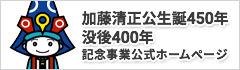 加藤清正生誕450年 没後400年 記念事業公式ホームページ