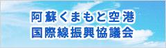 阿蘇くまもと空港 国際線振興協議会