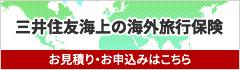 三井住友海上の海外旅行保険 お見積もり・お申込みはこちら