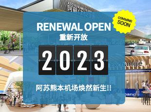 2023 重装开放 阿苏熊本机场焕然新生!!
