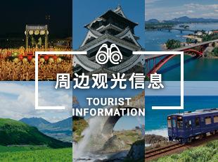 周辺観光情報