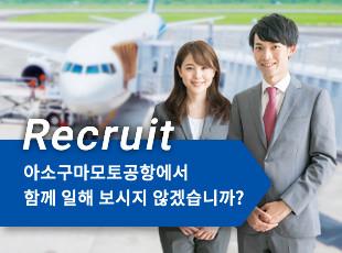 Recruit 阿蘇くまもと空港で一緒に働きませんか?