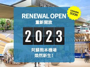 2023 重建開放 阿蘇熊本機場煥然新生!!