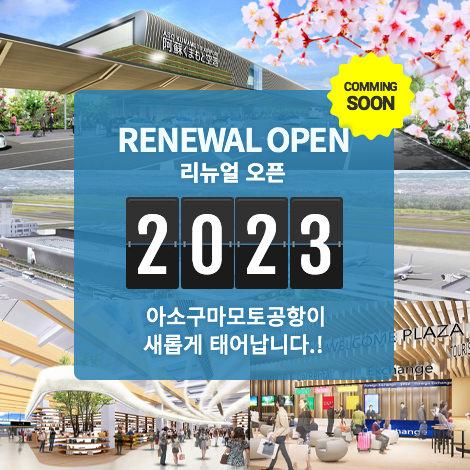 2023 리뉴얼 오픈 아소구마모토공항이 새롭게 태어납니다