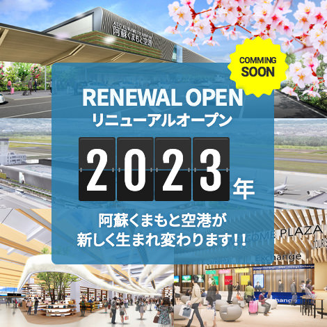 2023年リニューアルオープン 阿蘇くまもと空港が新しく生まれ変わります!!