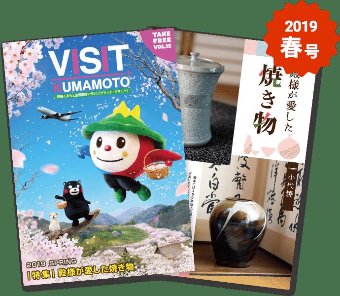VISIT KUMAMOTO 2019 SPRING