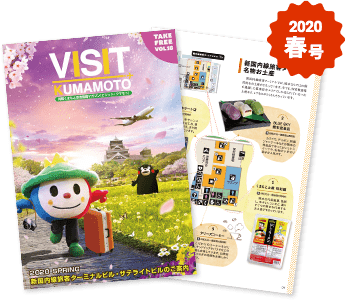 VISIT KUMAMOTO 2020 SPRING