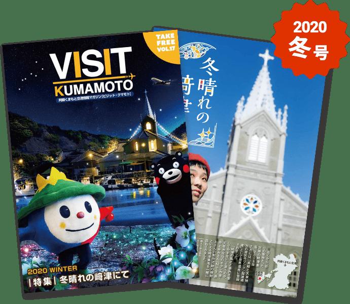 VISIT KUMAMOTO 2020 WINTER