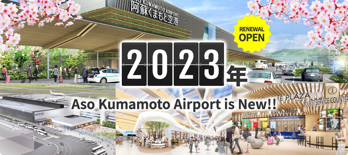2023 Aso Kumamoto Airport is New!!