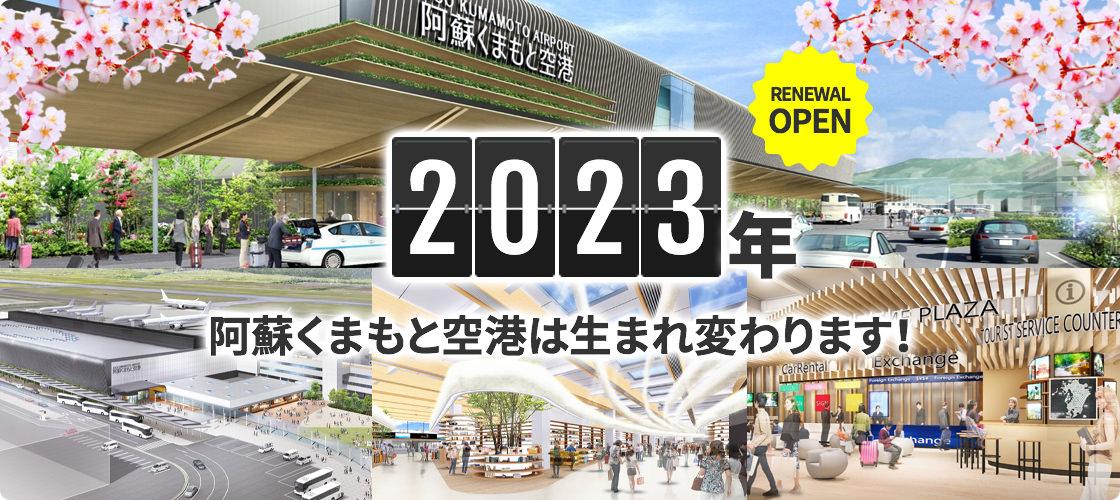 2023年 阿蘇くまもと空港は生まれ変わります!