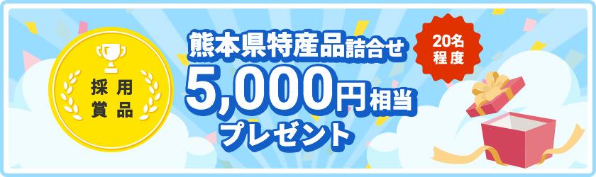 熊本県特産品詰合せ 5,000円相当プレゼント