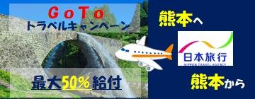 日本旅行:Go To Travel キャンペーン