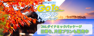 JAL:Go To Travel キャンペーン