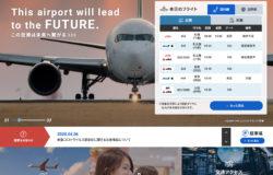 阿蘇くまもと空港の公式ホームページが全面リニューアル