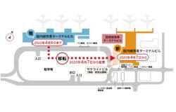国内線旅客ターミナルビルが移転しました