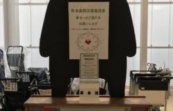 (続報)熊本豪雨災害復興支援募金お届けしました!