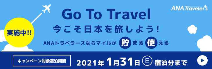 ANAトラベラーズ:Go To Travel キャンペーン