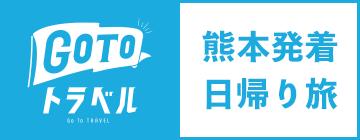 九州産交ツーリズム:Go To Travel キャンペーン