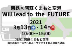 南鉄×阿蘇くまもと空港 Will lead to the FUTURE 2021
