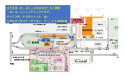 4月1日から空港駐車場内にカーシェアステーションがオープンします!