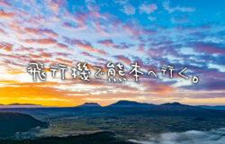 関東・関西・中京圏等で熊本県の観光プロモーションを展開!