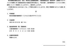 3月20日から、一部店舗の営業時間が変更になります