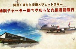 阿蘇くまもと空港xジェットスター スペシャルコラボレーション!「特別チャーター機でグルっと九州遊覧飛行」開催