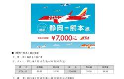 祝 FDA『静岡=熊本』線 約10年ぶりの運航再開!