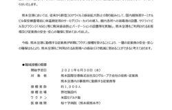 熊本空港で職域接種開始