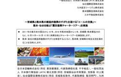 熊本ー仙台を結ぶ「震災復興チャーターツアー」を実施します!
