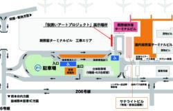 仮囲いアートプロジェクト「未来の空港」