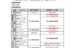 8月14日から一部店舗営業時間変更のお知らせ