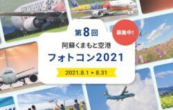 阿蘇くまもと空港 フォトコン2021 募集について