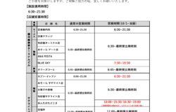 10月1日から一部店舗営業時間変更のお知らせ